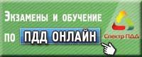 Сервис ПДД Онлайн
